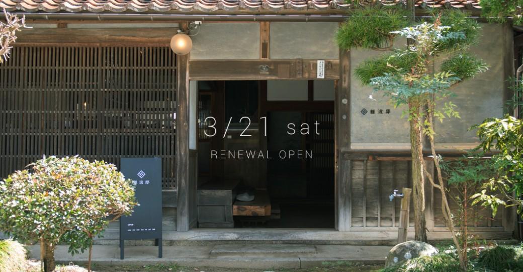 3/21(土)難波邸がリニューアルオープンします