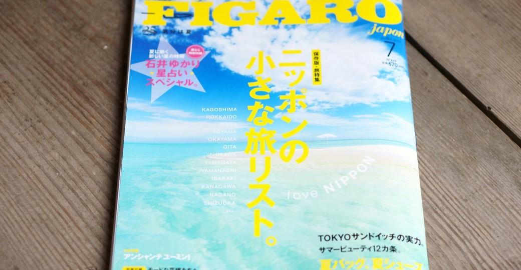 雑誌「フィガロジャポン」に掲載されました