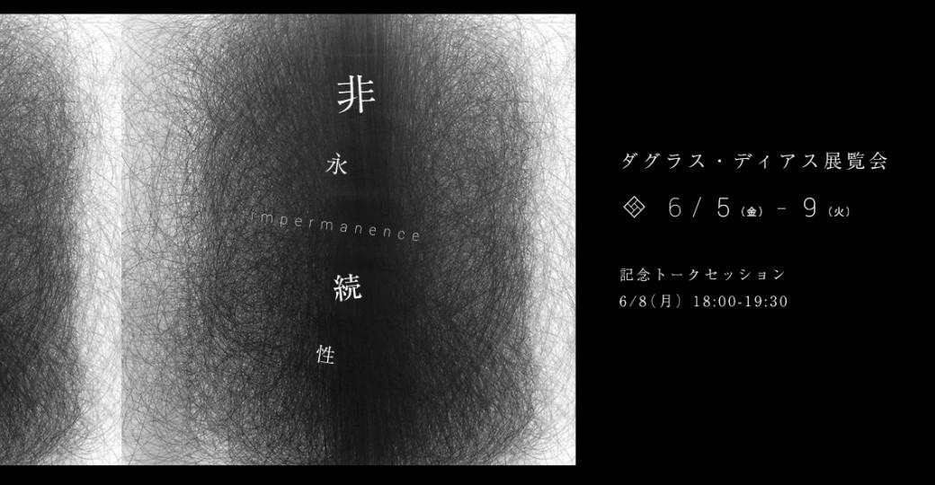 ダグラス ・ディアス 展覧会 「 impermanence/非永続性」/ 難波邸トーク vol.2 「都会を離れたアートとデザイン ~ 田舎で生まれるクリエイティブの可能性~ 」