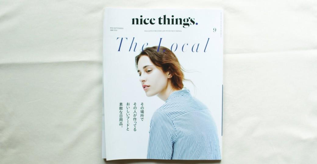 雑誌「nice things.」に掲載されました