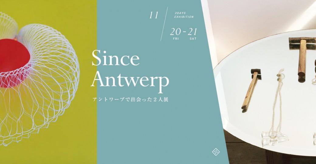 ジュエリー2人展「Since Antwerp – アントワープで出会った2人展」