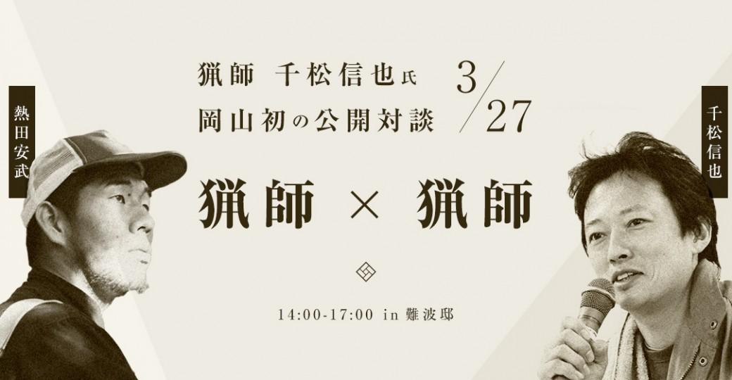 3/27千松信也氏公開対談イベント開催