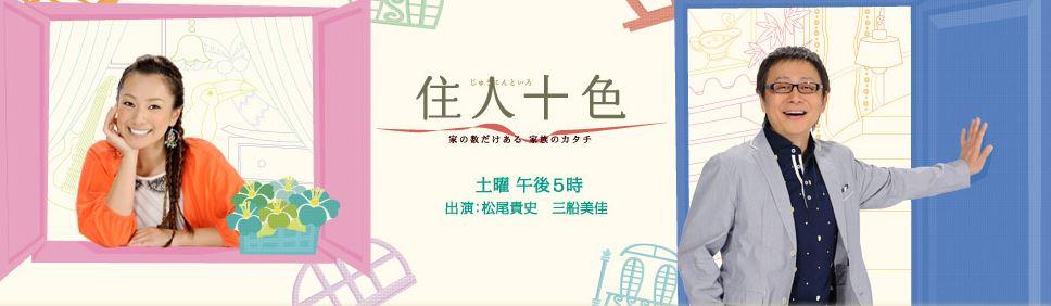 〈 テレビ出演情報〉MBS 「住人十色」に難波邸が放送されます。
