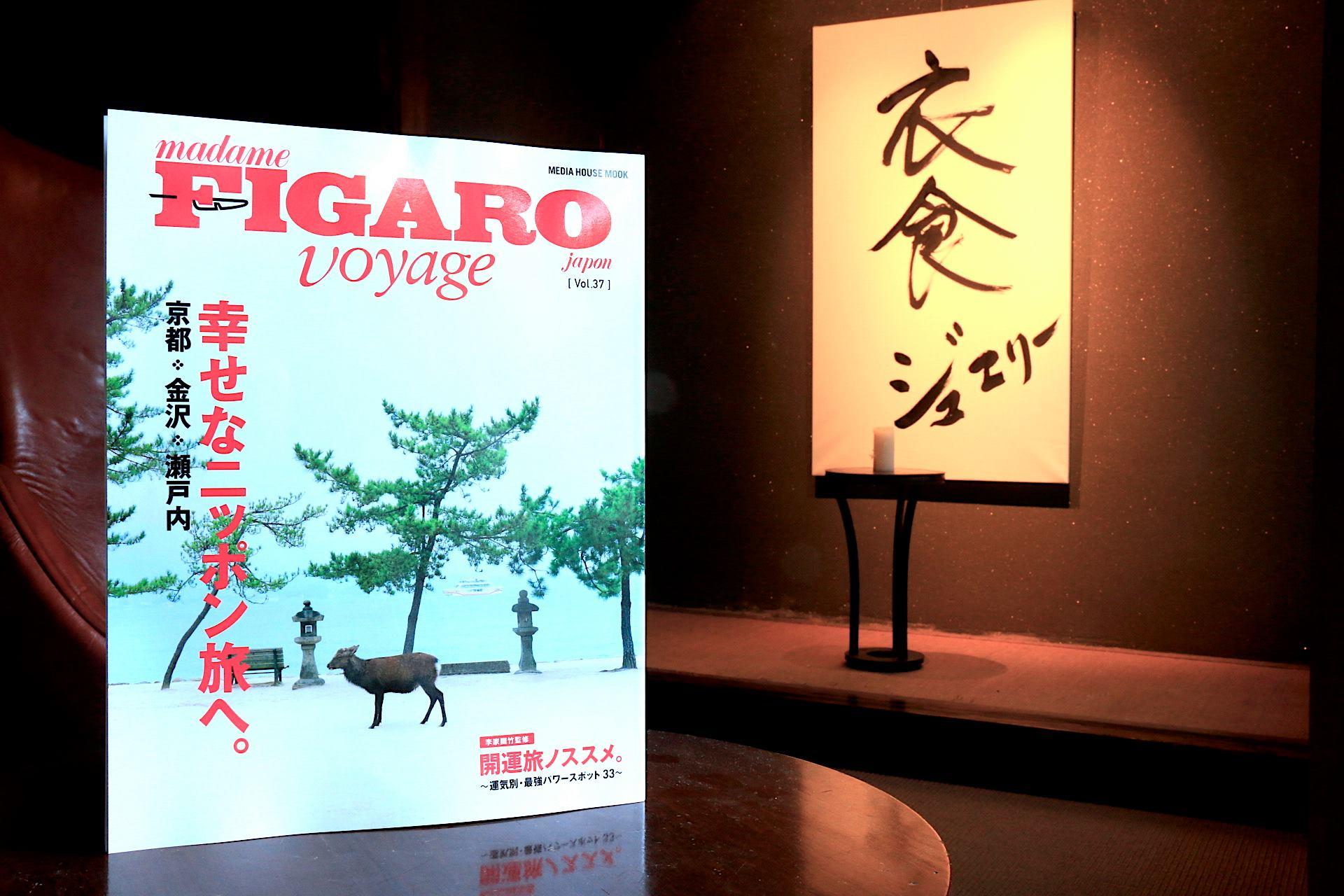 FIGARO japan voyage 掲載のお知らせ